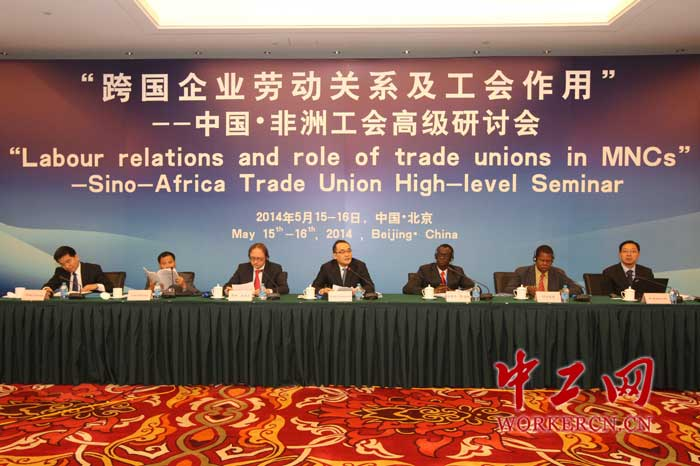 [TRANSLATION] China-Africa Trade Unions High-Level Seminar